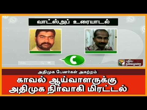 Xxx Mp4 ADMK Functionary Threatening Police Inspector For Removing Banners 3gp Sex