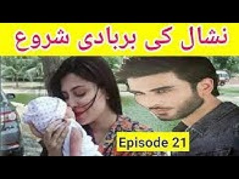 Koi Chand Rakh Episode 19- 8th Dec 2018