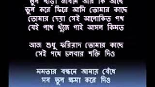 Ami Jodi Kono Din Poth Vule Jai   Bangla Islamic Song   Bangla Nasheed    Bagla Islami Gaan   YouTub