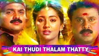 Malayalam Movie song : കൈ തുടി താളം തട്ടി