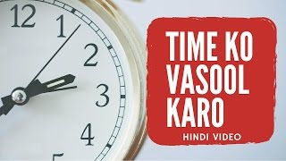 Short Time Management Inspirational Video in Hindi