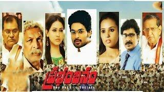 Prabhanjanam Full Movie || Ajmal, Aarushi, Panchi Bora || Telugu Movies 2015 Full Length Movies