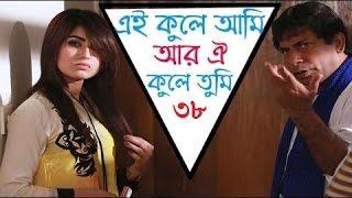 Natok Ei Kule Ami R Oi Kule Tumi part 38 | Mosharrof Karim | Shokh