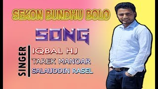 SE KON BONDHU  BOLO    Facebook live    Iqbal hj    Tarek monoar    Salauddin rasel