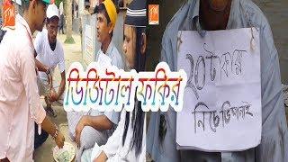 Digital Fokir (2018)   Bengali Short Film   Episode 1 ডিজিটাল ফকির ।