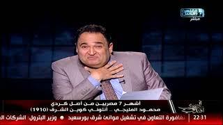 المصرى أفندى | أشهر 7 مصريين من أصل كردى!