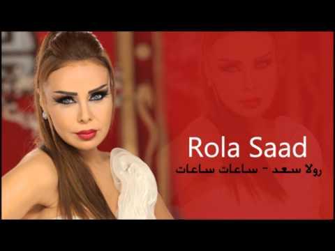 رولا سعد ساعات ساعات Rola Saad