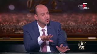 كل يوم - نظرة على الأحداث الداخلية والخارجية بمصر .. أ. عبد الحليم قنديل