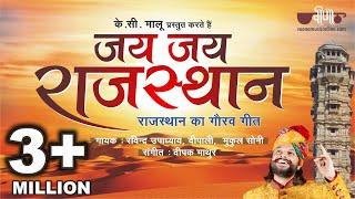 New Rajasthani Song 2018 | Jai Jai Rajasthan HD | जंगल की आग की तरह फैलता गीत, आप भी जरूर देखें |