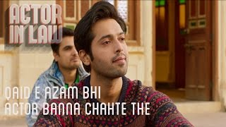 Qaid e Azam Bhi Actor Banna Chahte The | Fahad Mustafa | Movie Scene | Actor In Law 2016