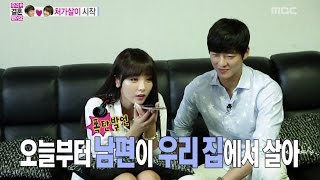 We Got Married, Namgung Min, Jin-young (8) #07, 남궁민-홍진영 (8) 20140531