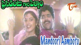President Gari Pellam Songs | Mandoori Aambotu Song | Nagarjuna, Meena