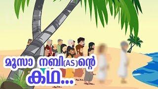 മൂസാ നബി (AS) പ്രവാചക ചരിത്രം #Quran Stories Malayalam | Animation Cartoon For Children 4K