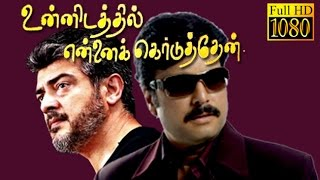 Unnidathil Ennai Koduthen | Ajith, Karthik, Roja | Superhit Tamil Movie HD