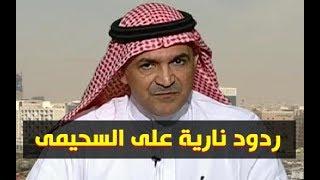 أقوى ردود السعوديين على الكاتب محمد السحيمي بعد مطالبته بغلق المساجد ومنع الآذان
