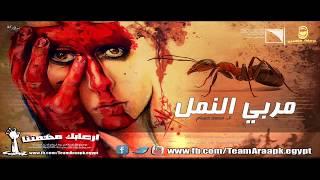 مربي النمل قصة رعب صوتيه لـ محمد حسام انتاج ارعابك مهمتنا