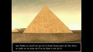 The Pyramid of Giza - Hindi