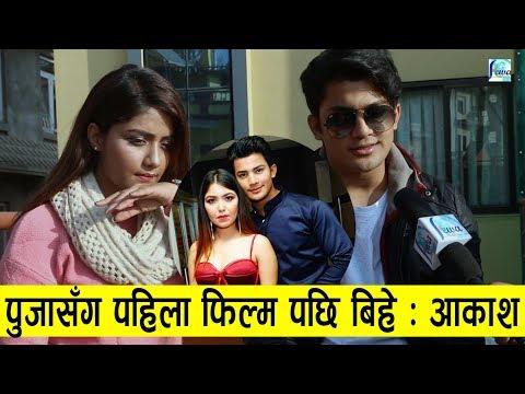 Xxx Mp4 आकाशलाई मन पराउँछिन् आश्मा आकाश भन्छन् 39 पहिला फिल्म पछि बिहे 39 Aakash Shrestha Amp Aashma 3gp Sex