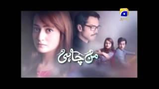 Manchahi Episode 02 Full HD 29 Dec 2016 Man Chahi Episode 2 Full HD