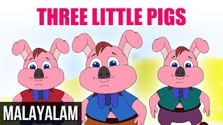 Three Little Pigs - Fairy Tales in Malayalam - Animated / Cartoon Stories For Kids
