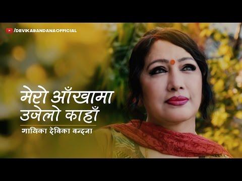 Xxx Mp4 Devika Bandana Mero Aakha Ma Lyrical Video 3gp Sex