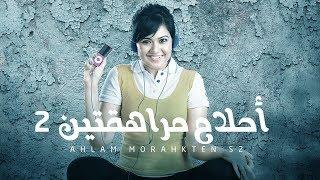 مسلسل أحلام مراهقتين - حلقة 36 - ZeeAlwan