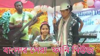 best bangla funny news 2018