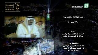 برنامج وثائقي يبرز ما تقدمه وزارة الحرس الوطني لخدمة ضيوف الرحمن ١٤٣٨هـ