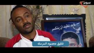 مقابلة الآسير محمود السرسك