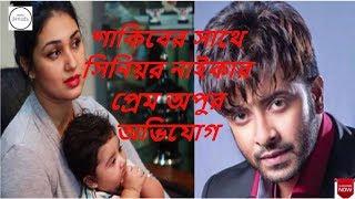 আবারো বোমা ফাটালেন অপু বিশ্বাস!! শাকিবের সাথে সিনিয়র নাইকার প্রেম?? Hit bangla showbiz News