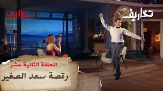 سعد الصغير يرقص على أغنية حكيم ويقلد دينا