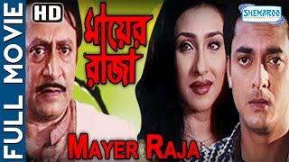 Mayer Raja {HD} - Superhit Bengali Movie | Jishu SenGupta | Ranit Mullick | Rituparna SenGupta