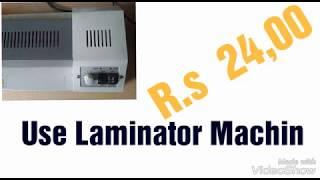How to use laminator machin hindi