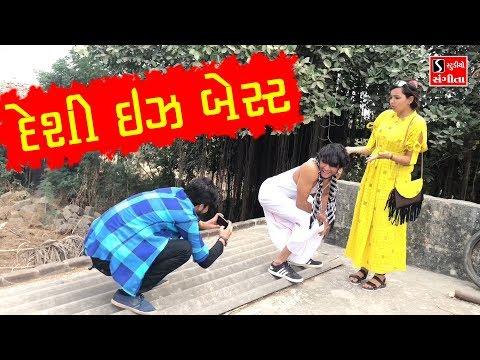 Xxx Mp4 દેશી ઇઝ બેસ્ટ Dhaval Domadiya Gujju Funny Video Studio Sangeeta 3gp Sex