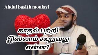காதல் பற்றி இஸ்லாம் கூறுவது என்ன? |Abdul basith moulavi| #Smhaislamictamilbayan#