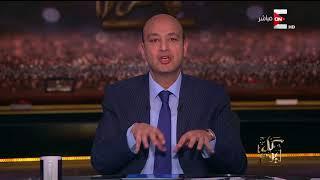 كل يوم - تعليق عمرو اديب على استقلال القرار المصري فى فترة حكم السيسي
