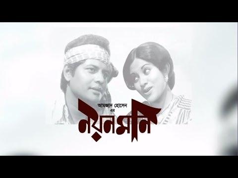 Noyonmoni Bangla Full Movie (Bangladeshi Film)
