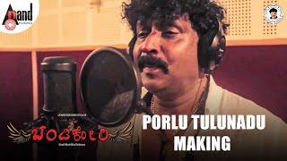 Chandi Kori | Porlu Tulunadu Making | Arjun Kapikad,Krishma Amin | New Tulu Movie Songs