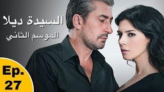 السيدة ديلا 2 الجزء الثاني - الحلقة 27 مترجمة للعربية