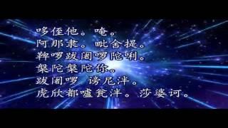 【楞严咒心】108遍 万佛城念诵版