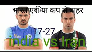 Asian game 2018( India vs Iran )Kabaddi match result