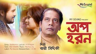 Apohoron | Bari Siddiki | Delowar Arjuda Sharaf | Bangla New Song 2018