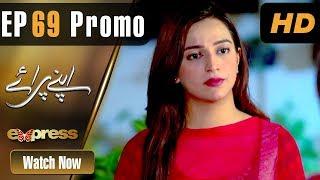 Pakistani Drama | Apnay Paraye - Episode 69 Promo | Express Entertainment Dramas | Hiba Ali