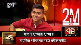 মাহতিম শাকিবের কণ্ঠে রবীন্দ্রসঙ্গীত ফাগুন হাওয়ায় হাওয়ায় I Mahtim Shakib I Ekattor TV I 2018