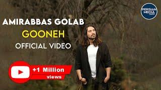 Amirabbas Golab - Gooneh (امیرعباس کلاب - گونه - ویدیو)