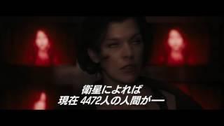 映画 『バイオ・ハザード』特別映像 ハローアリス編