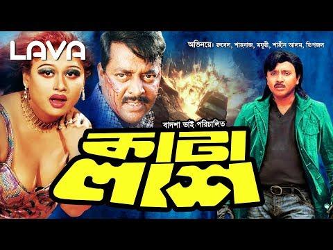 Xxx Mp4 Kata Lash কাটা লাশ Rubel Shahnaz Mayuri Bangla Full Movie 3gp Sex