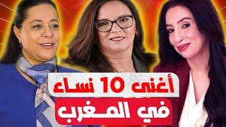 تعرف على 10 أغنى نساء في المغرب وكيف صنعن ثروتهن منهم زوجة أخنوش !