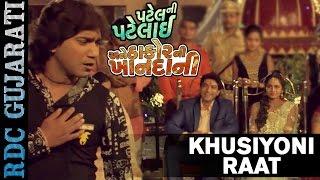 Khusiyoni Raat | VIDEO SONG | Vikram Thakor, Mamta Soni | Patel Ni Patelai Ane Thakor Ni Khandani
