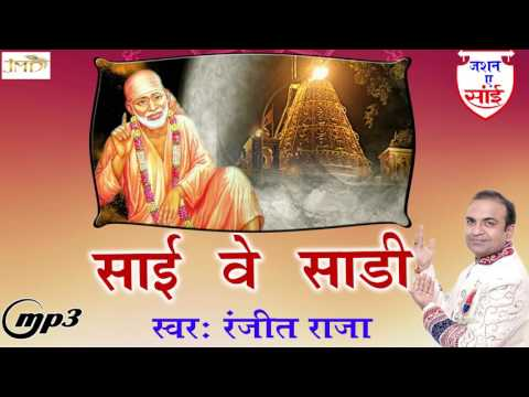 Sai Ve Sadi !! साई वे साडी !! Most Popular Sai Nath Bhajan !! Ranjeet Raja #Jmd Music & Films